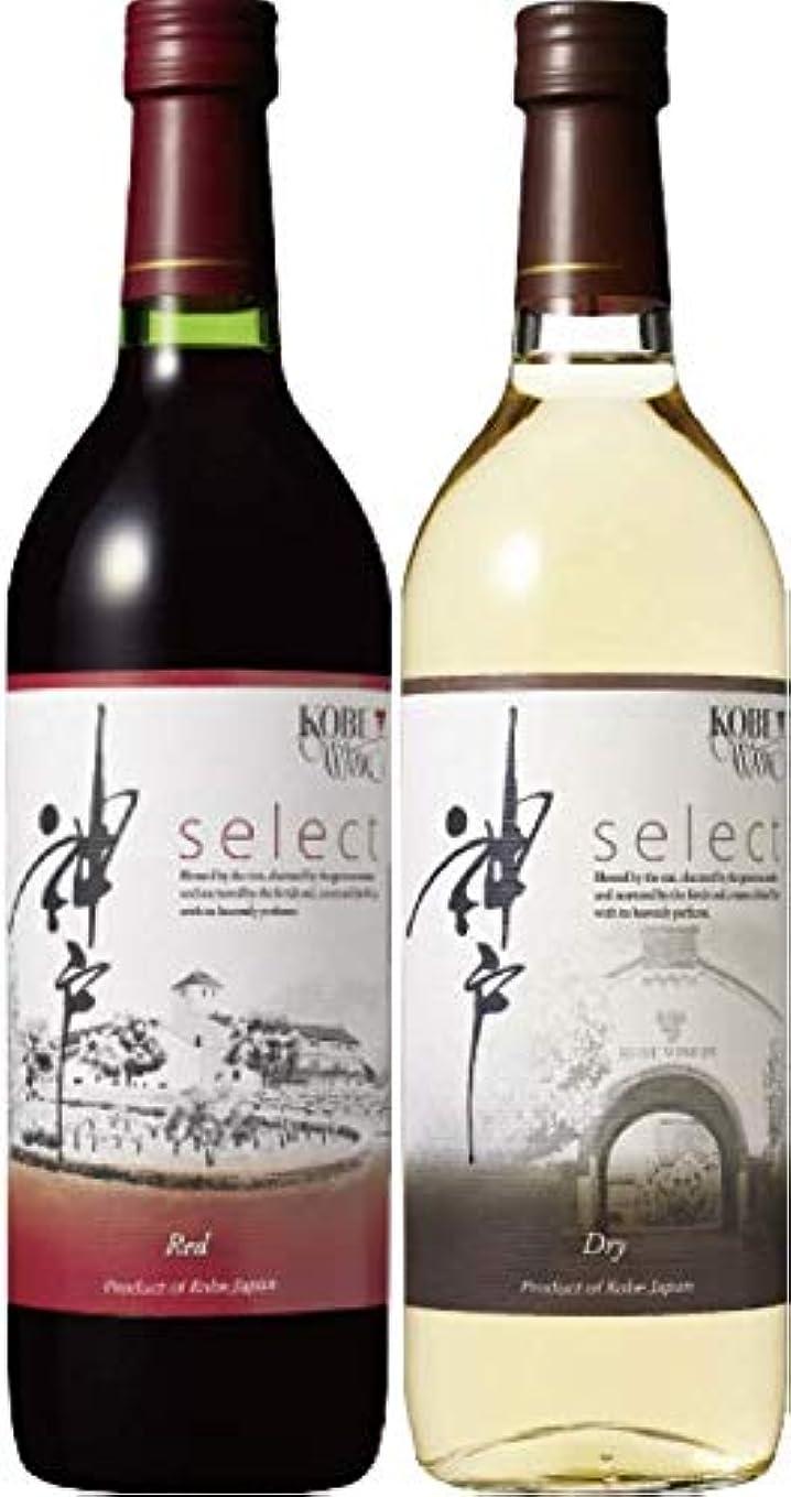 省のホストクスコ神戸ワインセレクト赤白セット 720ml 2本
