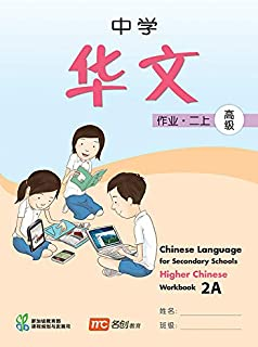 Higher Chinese Language Workbook 2A for Secondary Schools (HCLSS)