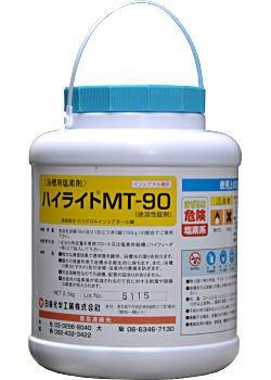ハイライトMT-90 [錠剤]2.5kg 浴槽水の除菌、水質管理に日産化学ハイライトスパシリーズ