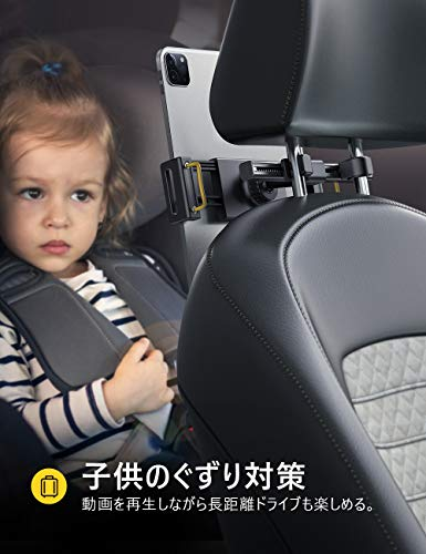 タブレットホルダー,後部座席,車載ホルダー,ヘッドレスト取付,簡単装着,Lomicall,車,後席用,リアシート,タブレットホルダー,タブレット固定スタンド,たぶれっと,ほるだー,くるま,車載,車用,車載用,カー用品,4.7-13インチ対応,アイパッドミニエアプロ,cartabletholdermount,mini345,A