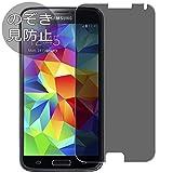 VacFun Anti Espion Film de Protection d'écran pour Samsung Galaxy S5 Prime 0,14mm, sans Bulles,...