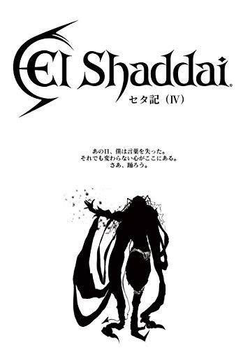 Elshaddaiセタ記(4)