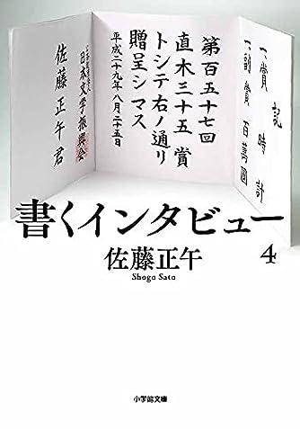 書くインタビュー (4) (小学館文庫 さ 4-13)