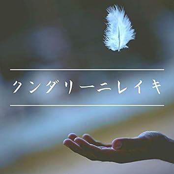 クンダリーニレイキ - 悟りを開く, 瞑想 方法 音楽