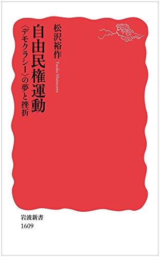 自由民権運動――〈デモクラシー〉の夢と挫折 (岩波新書)