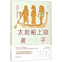 Children on the Solar Boat (Hardcover) (Chinese Edition)