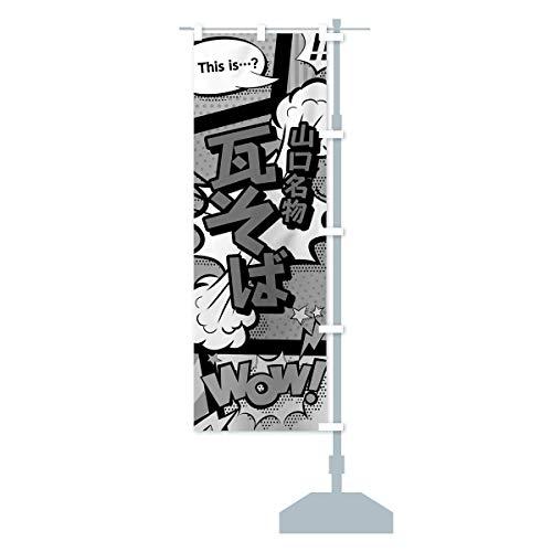 瓦そば のぼり旗 サイズ選べます(ショート60x150cm 右チチ)