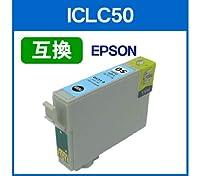 ◆ICチップ付◆エプソン EPSON ICLC50(ライトシアン)対応 IC50系 互換インクカートリッジ
