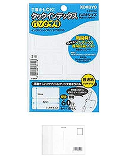 コクヨ タックインデックス パソプリ 特大42×34mm 60片 無地 タ-PC23W 【× 7 パック 】 + 画材屋ドットコム ポストカードA