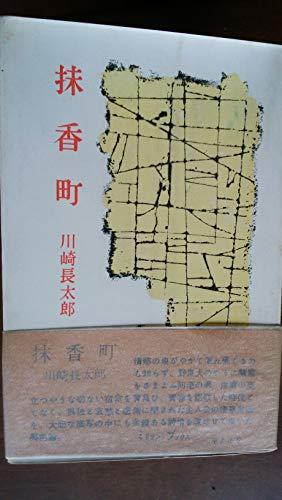 抹香町 (1955年) (ミリオン・ブックス)の詳細を見る