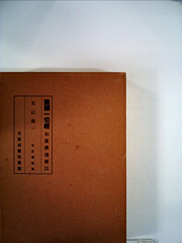 国訳一切経〈和漢撰述部 史伝部 1〉 (1979年)