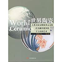 World Ceramic (Volume 5) [hardcover]