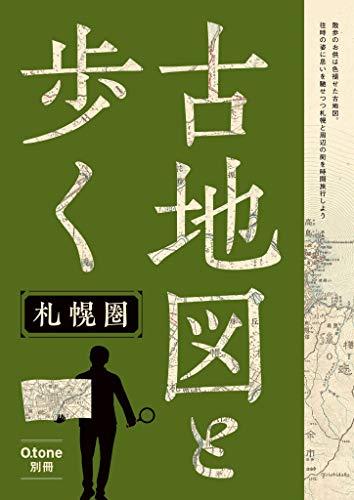 古地図と歩く札幌圏