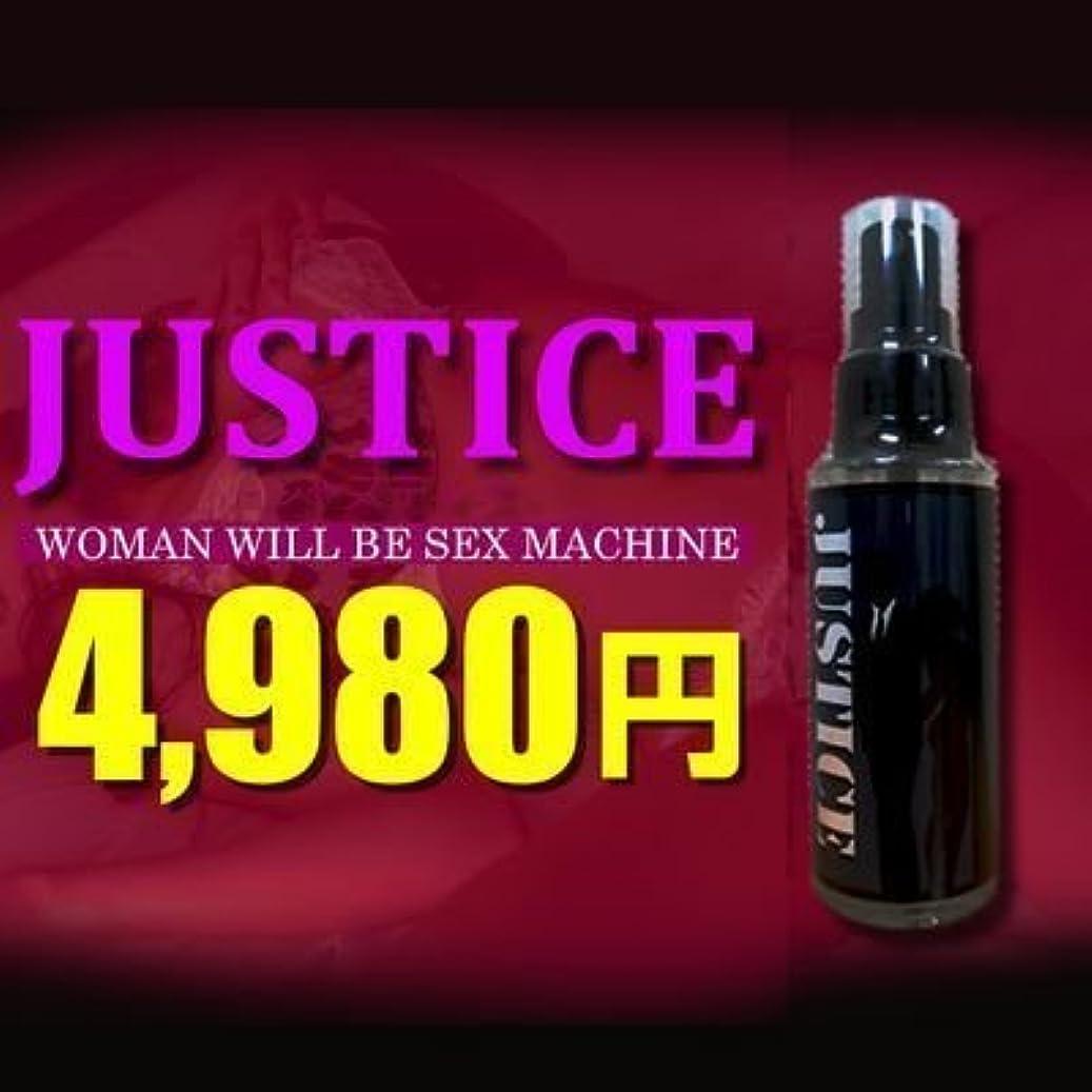 血まみれの佐賀褒賞Justice ジャスティス