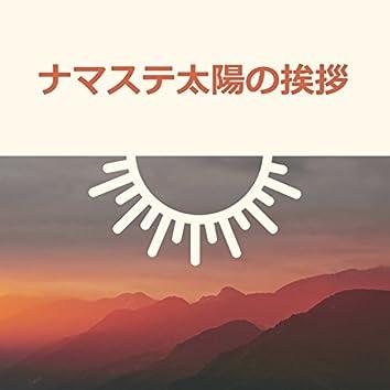 ナマステ太陽の挨拶: 瞑想音楽、リラクゼーション禅、ヨガエクササイズ、深呼吸、精神平和