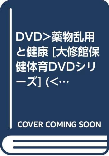 DVD>薬物乱用と健康 [大修館保健体育DVDシリーズ] (<DVD>)