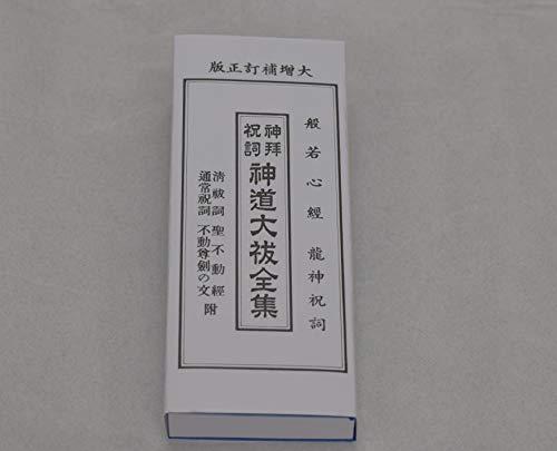 神道大祓全集 カナ入り 神道の経本 経典