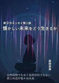 [柴田英寿]の懐かしい未来をどう生きるか: 0次エッセイ第二版