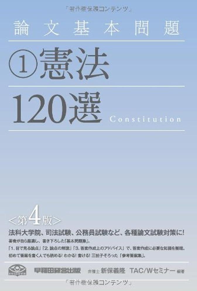ピアース眩惑するトランペット論文基本問題 (1) 憲法120選 第4版