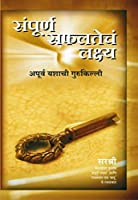 Sampurna Safaltech Lakshya - Apurv Yashachi Gurukilli (Marathi)
