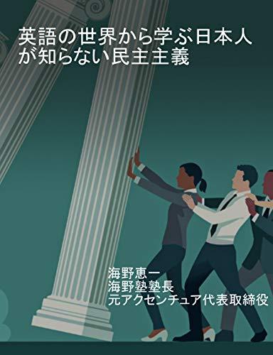 英語の世界から学ぶ日本人が知らない民主主義