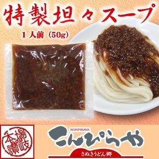 讃岐うどんの老舗こんぴらや 特製坦々スープ1袋(1人前)50gピリ辛