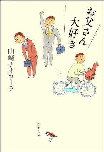お父さん大好き (文春文庫)