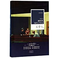 What Happened in the Hotel (Essays of Wang Anyi) (Chinese Edition)