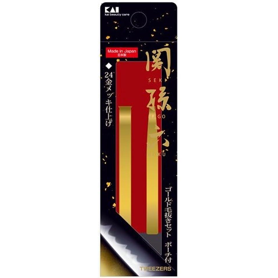 合金口実ネブ関孫六 ゴールド毛抜きセット(ポーチ付) HC3532
