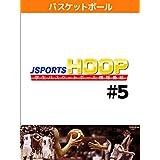 J SPORTS HOOP!2020 ~学生バスケットボール情報番組~ #5