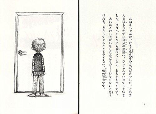 『しっぱいにかんぱい!』(童心社)