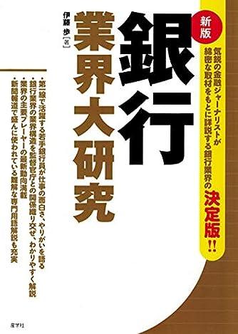 銀行業界大研究 (業界大研究シリーズ)