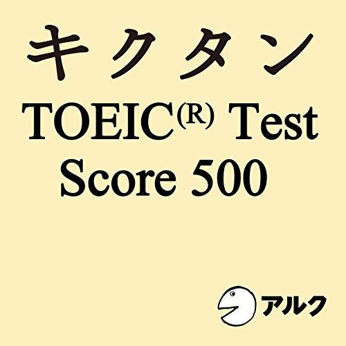 『聞いて覚える英単語キクタンTOEIC Test Score500(アルク)』のカバーアート