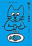 スプーン1杯からはじめる 猫の手づくり健康食