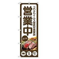 アッパレ のぼり旗 肉バル 営業中 コロナ対策 のぼり 四方三巻縫製 (レギュラー) S11-0040C-R