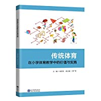 The Value and Implementation of Traditional Sports in Primary School Physical Education(Chinese Edition)