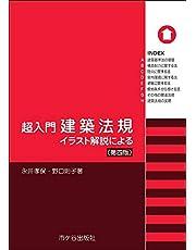 超入門 建築法規(第四版)