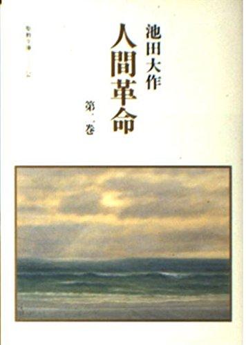 人間革命 (第2巻) (聖教文庫 (24))