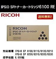 リコー IPSiO SP トナーカートリッジ6100 RE 純正R品