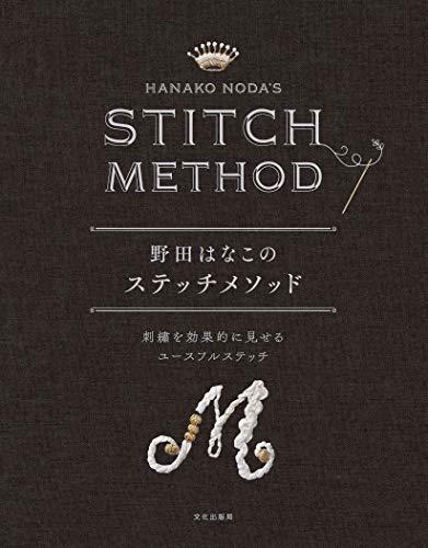 野田はなこのステッチメソッド 刺繍を効果的に見せるユースフルステッチ