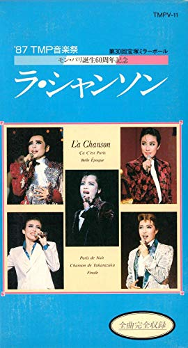 '87 TMP音楽祭 ―モン・パリ誕生60周年記念― ラ・シャンソン