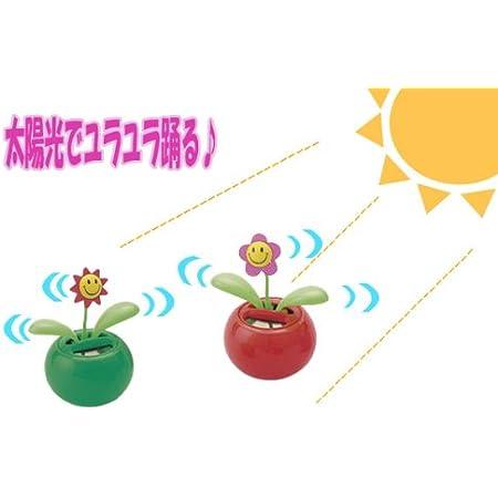 ひだまりガーデン ソーラー ♪太陽の光でゆらゆら動く♪ たくさん並べてハッピーに