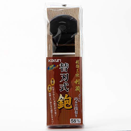 角利利蔵替刃式鉋58mm