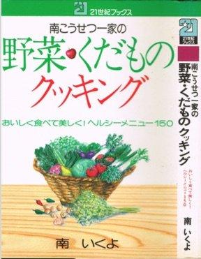 南こうせつ一家の野菜・くだものクッキング―おいしく食べて美しく!ヘルシーメニュー150 (21世紀ブックス)