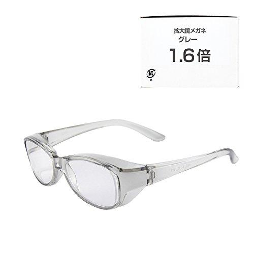 日本光材 日本製 拡大鏡メガネ 眼鏡型 ルーペ 倍率交換保証書 オリジナル袋兼用めがね拭き付(グレー 1.6倍)