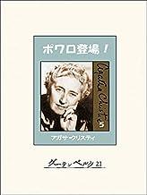 表紙: ポワロ登場! 5 | アガサ・クリスティ