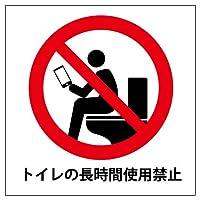 トイレ長居対策(長時間使用) ステッカー シール 15cm×15cm