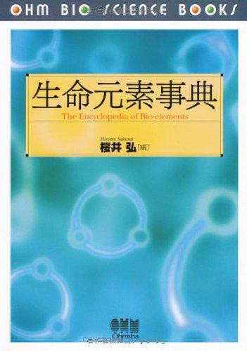 生命元素事典 (OHM BIO SCIENCE BOOKS)の詳細を見る