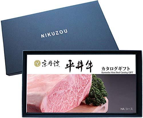 [肉贈] [バレンタイン ギフト 肉] 京丹波平井牛 選べるカタログギフト 1万円 HAコース 牛肉 ギフト券【紺】