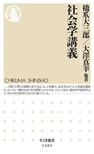 社会学講義 (ちくま新書)